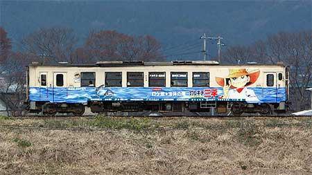 由利高原鉄道にて「釣りキチ三平号」運行中