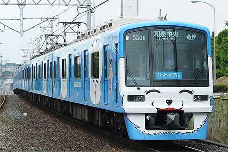 泉北高速鉄道ペイント列車の愛称は「ハッピーベアル」に
