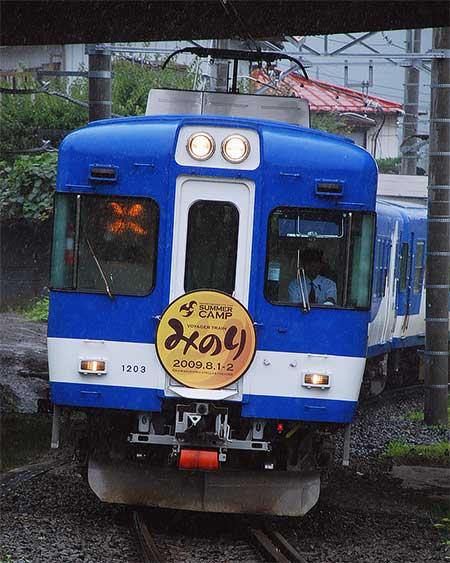 富士急行に「みのり」ヘッドマーク