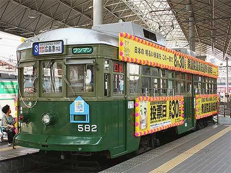 広島電鉄582号が選挙をPR