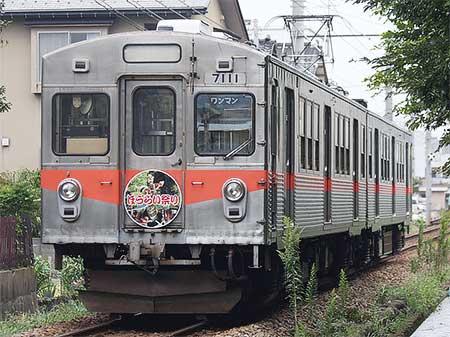 北陸鉄道 7000系に『ほうらい祭り』ヘッドマーク