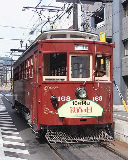 長崎電気軌道「鉄道の日」記念電車を運行