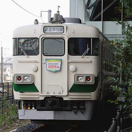 鉄道博物館455系に記念ヘッドマーク