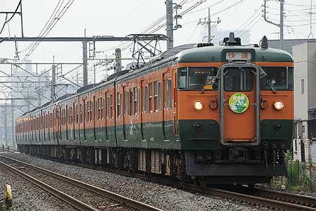 """快速""""両毛線120周年号"""",115系で運転"""