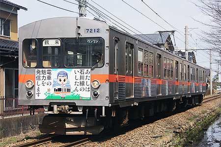 北陸鉄道石川線で「いしたん」ラッピング列車が運転開始