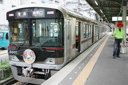 神戸電鉄で「ライブトレイン」運転