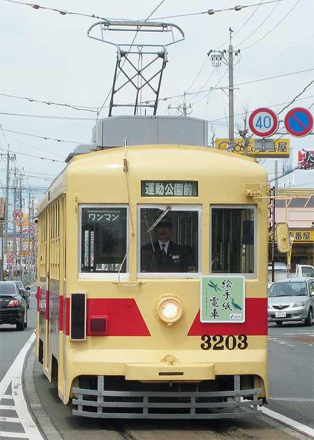 豊橋鉄道で「絵手紙電車」運転