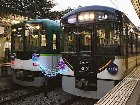 京阪 私市駅で「おりひめとひこぼしの出逢い」を開催