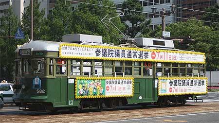 広島電鉄582号が参議院議員通常選挙のPR電車に