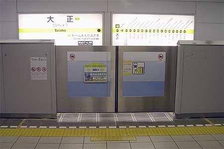 大阪市営地下鉄長堀鶴見緑地線大正駅で,可動式ホーム柵の使用開始