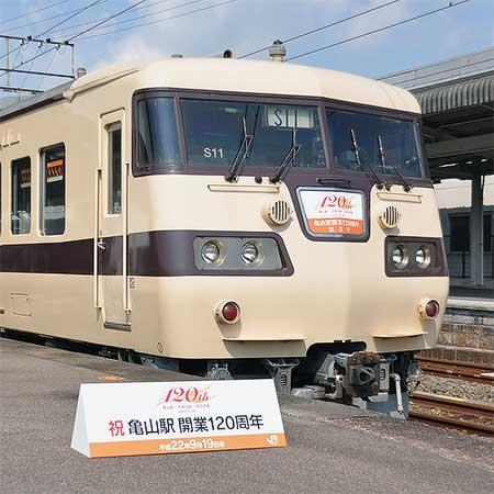 亀山駅で開業120周年イベント