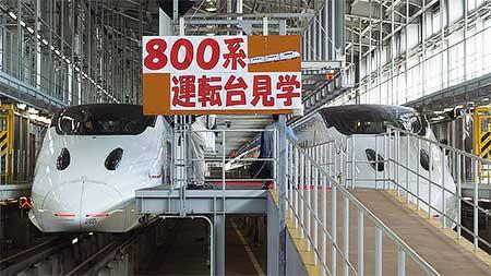 『川内車両基地フェスタ'10』開催