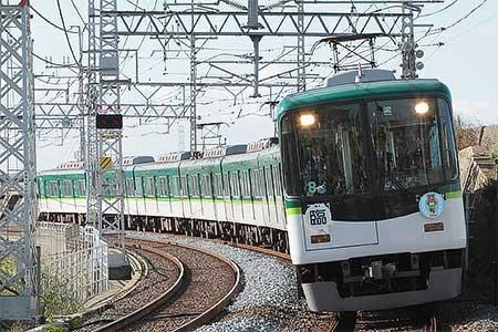 京阪「ターフィー号」7年ぶりに運転