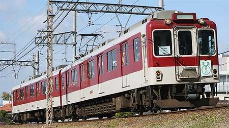 大阪上本町—信貴山口間の直通列車が復活運転