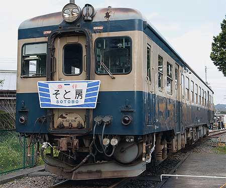 いすみ鉄道で『キハ52 WELCOME撮影会』開催
