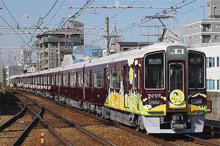 阪急9000系「未来のあかり号」運転開始