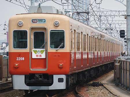 阪神2000系「センバツ」看板を付け特急運用に