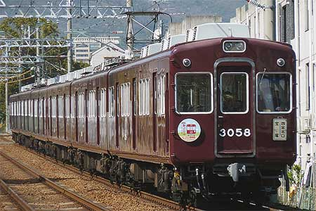 阪急,映画「阪急電車」PRヘッドマークを掲出