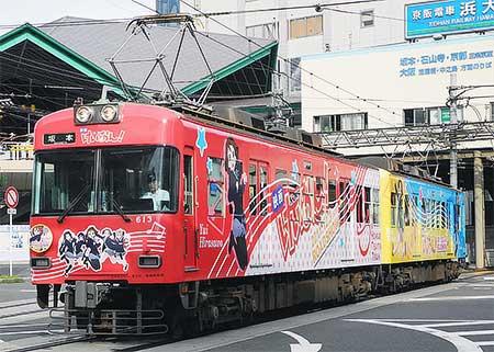 京阪電鉄大津線で映画「けいおん!」ラッピング電車運転