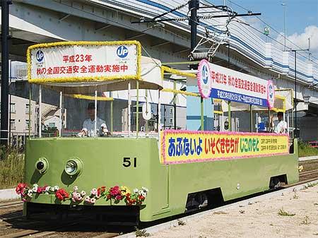 広島電鉄で花電車を運行