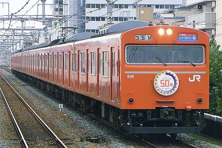 103系に「大阪環状線50年」ヘッドマーク