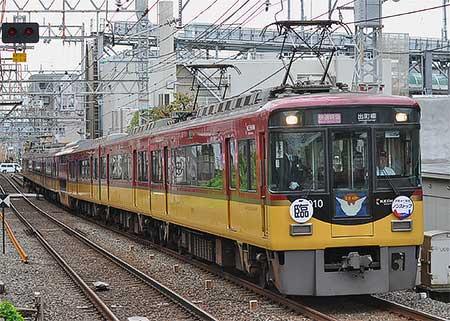 「ノンストップ京阪特急」運転