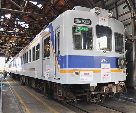 『貴志川線電車フェスティバル』開催