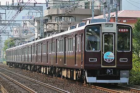 阪急 嵐山への直通列車にヘッドマーク