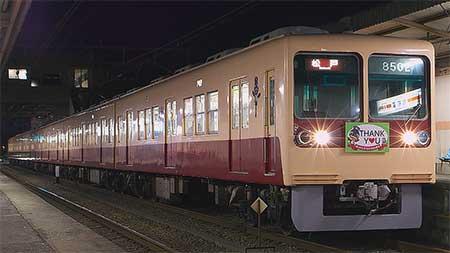 新京成8000形8502編成に「ありがとうしんちゃん電車」ヘッドマーク