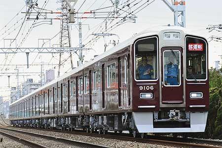阪急9000系9006編成が試運転