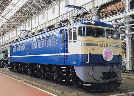 『EF65 535 生誕45周年記念ふれあい展示会』開催