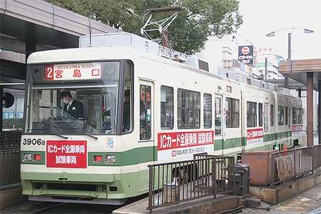 広島電鉄でICカード全扉乗降試験車両の運行