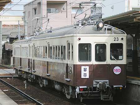 琴電で『レトロ電車特別運行』
