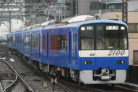 京急2100形「KEIKYU BLUE SKY TRAIN」が試運転