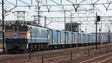 673列車と670列車に「ありがとうワム80000形」ヘッドマーク