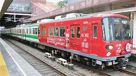 神戸市営地下鉄で「KOBE de 清盛」ラッピング列車