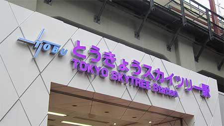 業平橋駅が,とうきょうスカイツリー駅に改称される