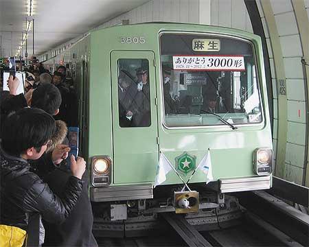 札幌市営地下鉄3000形が引退