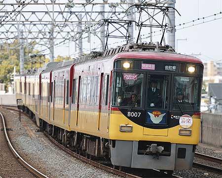 京阪ノンストップ特急「洛楽」運転開始