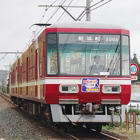 遠州鉄道に「浜松まつり」ヘッドマーク