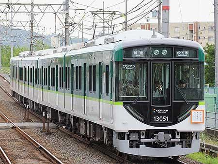 京阪13000系,交野線で営業運転開始