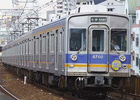 南海8200系に『南海電車まつり2012』ヘッドマーク