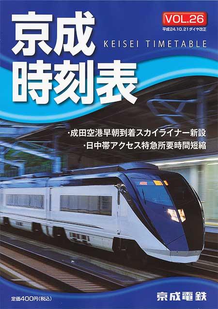 「京成時刻表VOL.26」発売