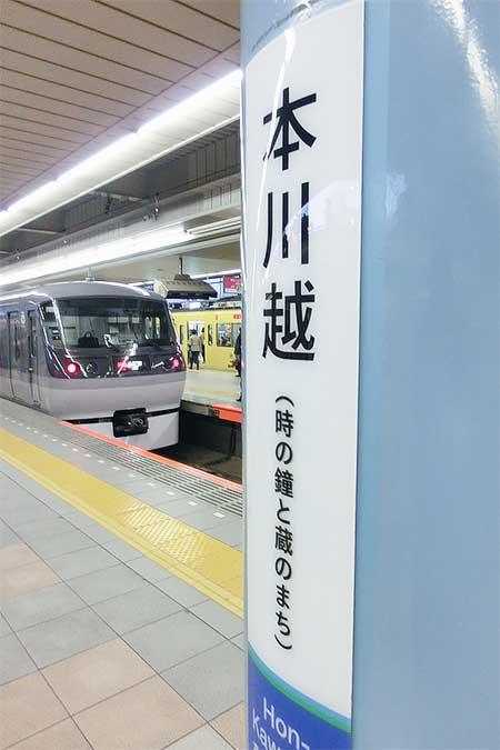 西武新宿線本川越駅に「時の鐘と蔵のまち」の副駅名表示