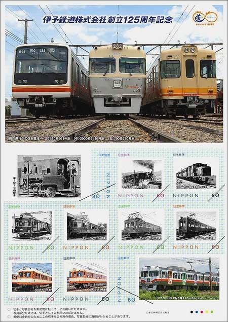 「伊予鉄道株式会社創立125周年記念オリジナルフレーム切手帳」発売