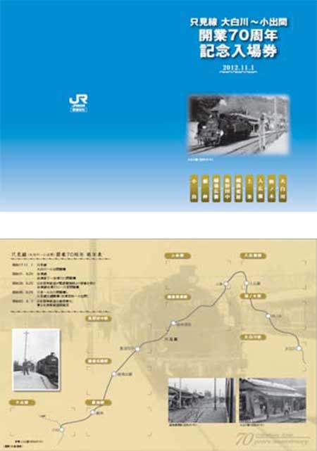 「只見線大白川~小出間開業70周年記念入場券」発売