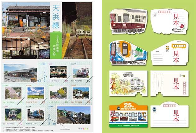 「天浜線『日本の原風景 四季の彩』切手シート」発売