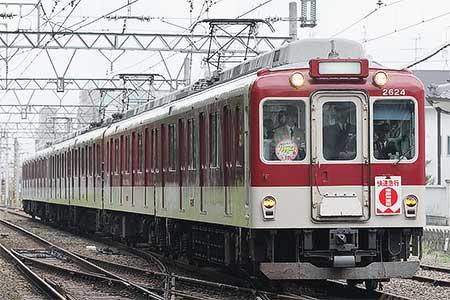 近鉄で『朝日・五私鉄リレーウォーク』にともなう臨時快速急行運転