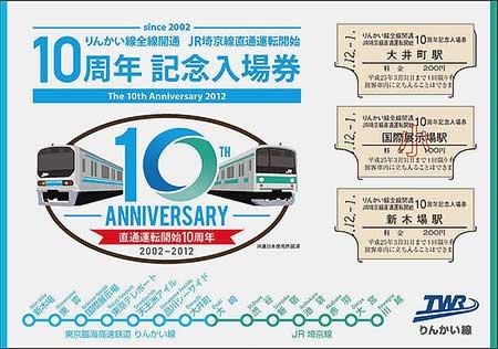 「りんかい線全線開通・JR埼京線直通運転開始10周年記念入場券」発売