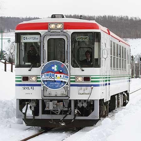 りくべつ鉄道で協賛特別運行